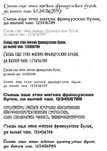 коллекция русских шрифтов скачать