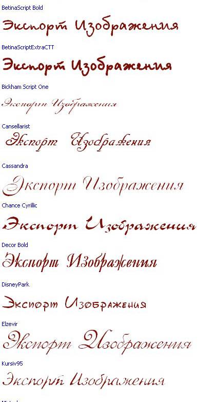 Красивые русские шрифты для поздравлений