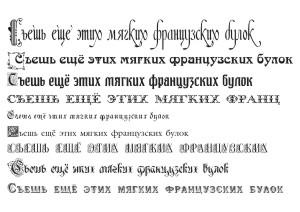старинные шрифты