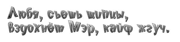 Шрифты для комиксов и мультяшные