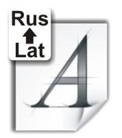 русификация шрифта