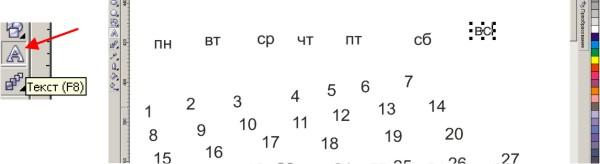 набираем числа и дни недели