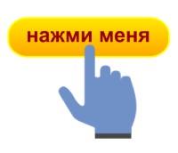 flash кнопка