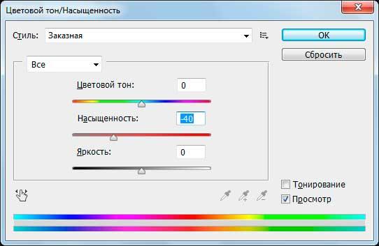 цветовой-тон_насыщенность